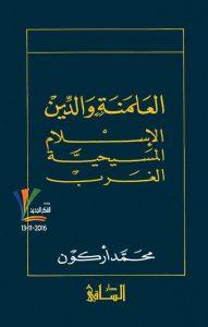 تحميل كتاب كتاب العلمنة والدين (الإسلام المسيحية الغرب) - محمد أركون لـِ: محمد أركون