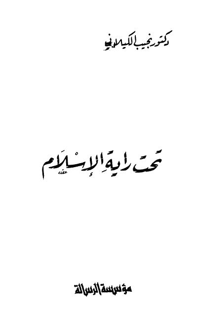 Photo of كتاب تحت راية الإسلام – نجيب الكيلاني