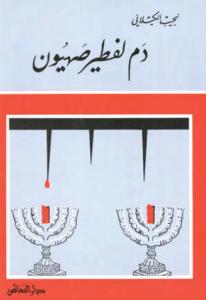 تحميل كتاب رواية دم لفطير صهيون - نجيب الكيلاني لـِ: نجيب الكيلاني