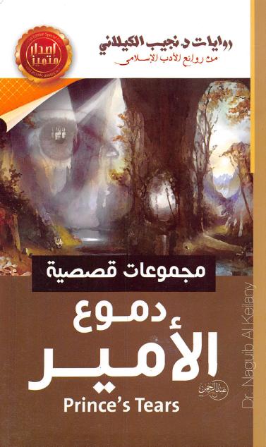صورة كتاب دموع الأمير – نجيب الكيلاني