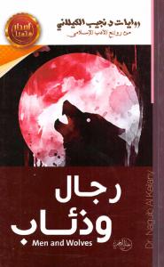 تحميل كتاب رواية رجال وذئاب - نجيب الكيلاني للمؤلف: نجيب الكيلاني