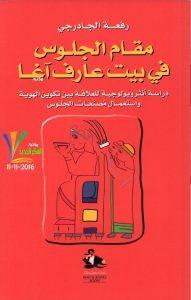 تحميل كتاب كتاب مقام الجلوس في بيت عارف آغا - رفعة الجادرجي لـِ: رفعة الجادرجي