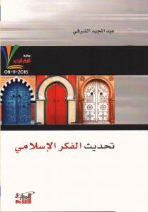 تحميل كتاب كتاب تحديث الفكر الإسلامي - عبد المجيد الشرفي لـِ: عبد المجيد الشرفي