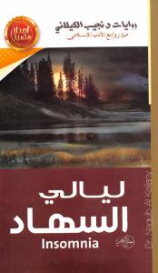 تحميل كتاب رواية ليالي السهاد - نجيب الكيلاني لـِ: نجيب الكيلاني