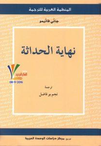 تحميل كتاب كتاب نهاية الحداثة - جاني فاتيمو لـِ: جاني فاتيمو