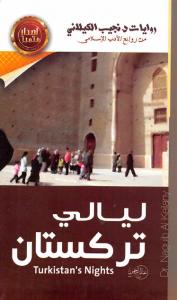 تحميل كتاب رواية ليالي تركستان - نجيب الكيلاني لـِ: نجيب الكيلاني