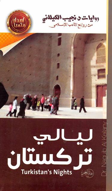 صورة رواية ليالي تركستان – نجيب الكيلاني
