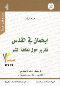 تحميل كتاب كتاب إيخمان في القدس (تقرير حول تفاهة الشر) - حنه آرندت لـِ: حنه آرندت