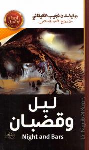 تحميل كتاب رواية ليل وقضبان - نجيب الكيلاني لـِ: نجيب الكيلاني