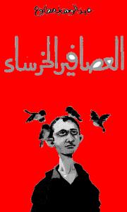 تحميل كتاب كتاب العصافير الخرساء - عبد الوهاب مطاوع لـِ: عبد الوهاب مطاوع