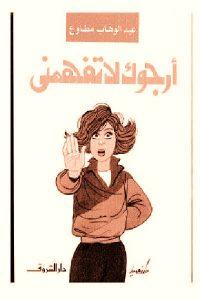 تحميل كتاب كتاب أرجوك لا تفهمني - عبد الوهاب مطاوع لـِ: عبد الوهاب مطاوع
