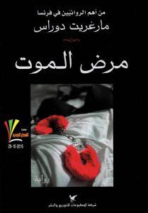 تحميل كتاب رواية مرض الموت - مارغريت دوراس لـِ: مارغريت دوراس