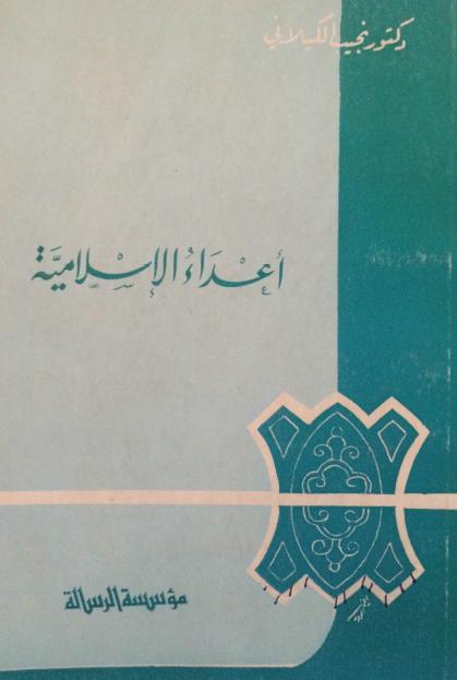 Photo of كتاب أعداء الإسلامية – نجيب الكيلاني