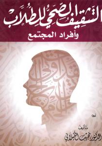 تحميل كتاب كتاب التثقيف الصحي للطلاب وأفراد المجتمع - نجيب الكيلاني لـِ: نجيب الكيلاني