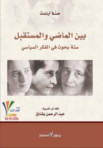تحميل كتاب كتاب بين الماضي والمستقبل - حنة آرندت لـِ: حنة آرندت