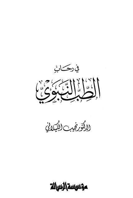 Photo of كتاب في رحاب الطب النبوي – نجيب الكيلاني
