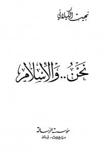 تحميل كتاب كتاب نحن والإسلام - نجيب الكيلاني لـِ: نجيب الكيلاني