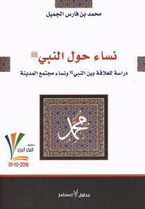 تحميل كتاب كتاب نساء حول النبي - محمد بن فارس الجميل لـِ: محمد بن فارس الجميل