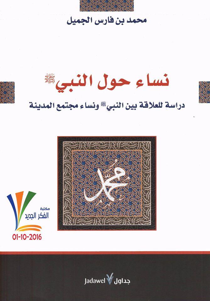صورة كتاب نساء حول النبي – محمد بن فارس الجميل