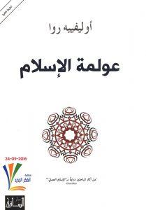 تحميل كتاب كتاب عولمة الإسلام - أوليفييه روا لـِ: أوليفييه روا