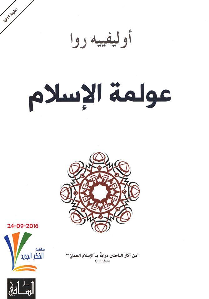 صورة كتاب عولمة الإسلام – أوليفييه روا