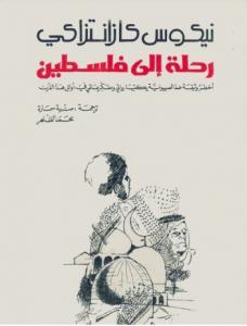 تحميل كتاب كتاب رحلة إلى فلسطين - نيكوس كازانتزاكيس لـِ: نيكوس كازانتزاكيس
