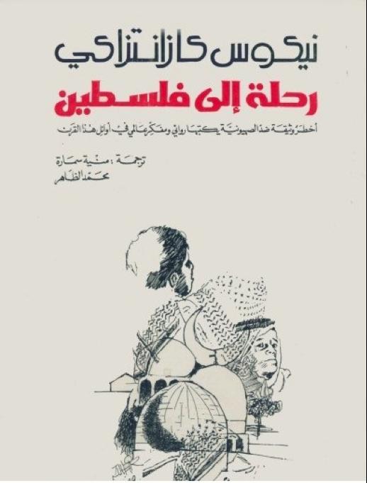 صورة كتاب رحلة إلى فلسطين – نيكوس كازانتزاكيس