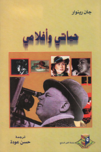 تحميل كتاب كتاب حياتي وأفلامي - جان رينوار لـِ: جان رينوار