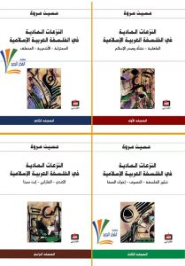 تحميل كتاب كتاب النزعات المادية في الفلسفة العربية الإسلامية - حسين مروة لـِ: حسين مروة