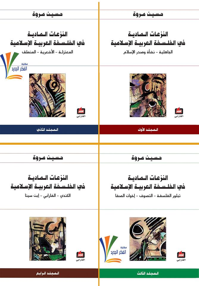 النزعات المادية حسين مروة