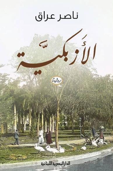 صورة رواية الأزبكية – ناصر عراق