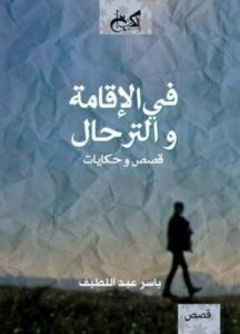 تحميل كتاب كتاب في الإقامة والترحال - ياسر عبد اللطيف لـِ: ياسر عبد اللطيف