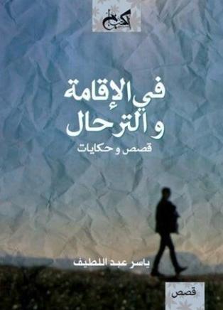 صورة كتاب في الإقامة والترحال – ياسر عبد اللطيف