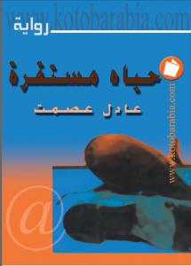 تحميل كتاب رواية حياة مستقرة - عادل عصمت لـِ: عادل عصمت