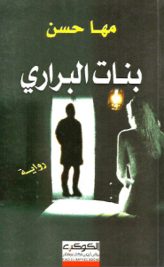تحميل كتاب رواية بنات البراري - مها حسن لـِ: مها حسن