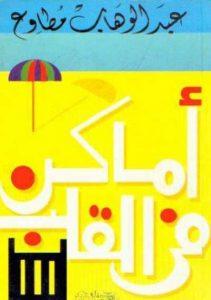 تحميل كتاب كتاب أماكن في القلب - عبد الوهاب مطاوع لـِ: عبد الوهاب مطاوع