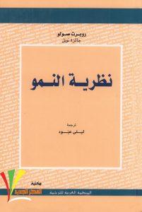 تحميل كتاب كتاب نظرية النمو - روبرت صولو لـِ: روبرت صولو