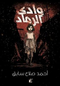 تحميل كتاب رواية وادي الرماد - أحمد صلاح سابق لـِ: أحمد صلاح سابق
