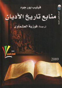تحميل كتاب كتاب منابع تاريخ الأديان - فيليب بور جوه لـِ: فيليب بور جوه