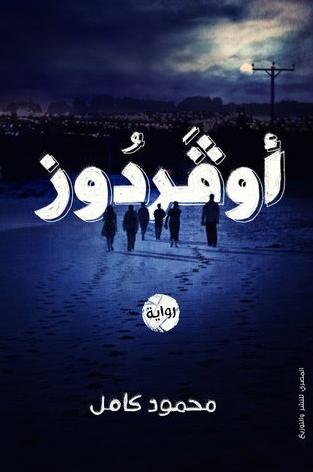 صورة رواية أوفر دوز – محمود كامل