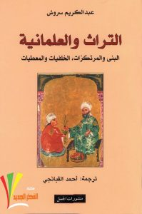 تحميل كتاب كتاب التراث والعلمانية - عبد الكريم سروش للمؤلف: عبد الكريم سروش