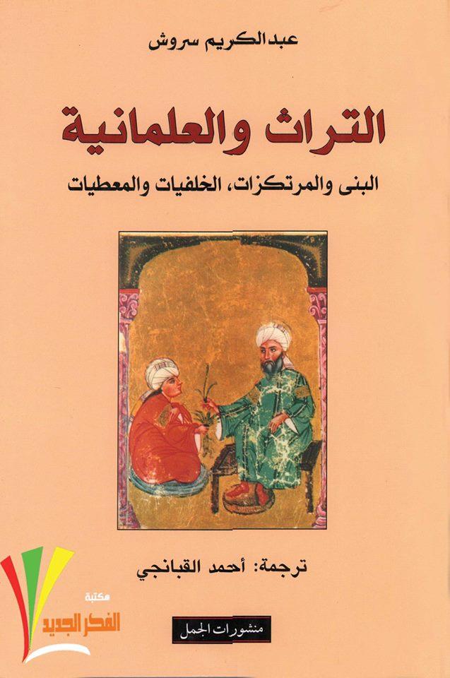 صورة كتاب التراث والعلمانية – عبد الكريم سروش