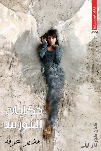 Photo of كتاب حكايات النورس – هدير عرفه