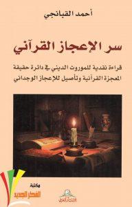 تحميل كتاب كتاب سر الإعجاز القرآني - أحمد القبانجي لـِ: أحمد القبانجي