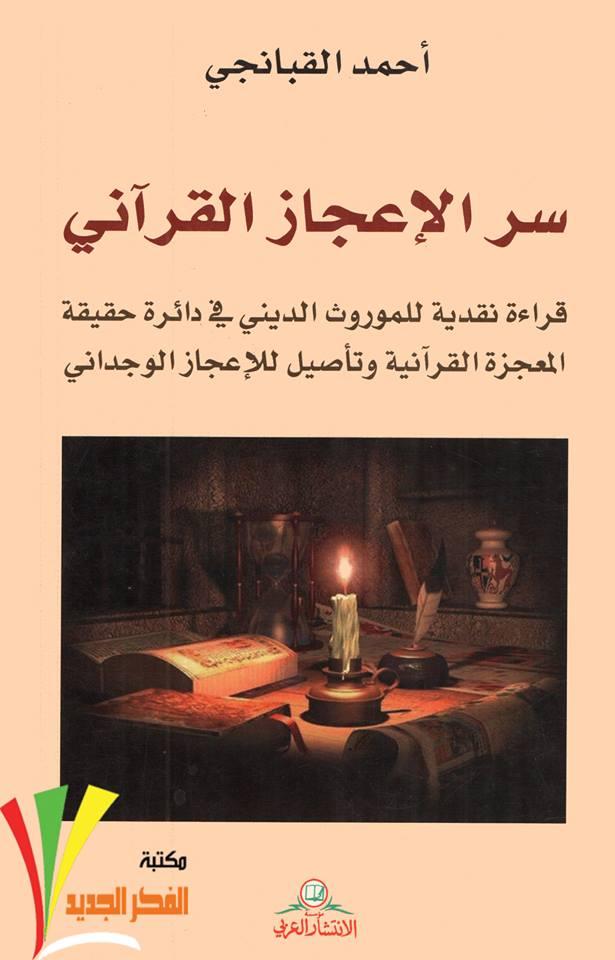 صورة كتاب سر الإعجاز القرآني – أحمد القبانجي