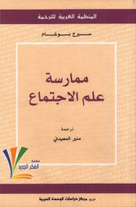 تحميل كتاب كتاب ممارسة علم الاجتماع - سيرج بوغام لـِ: سيرج بوغام