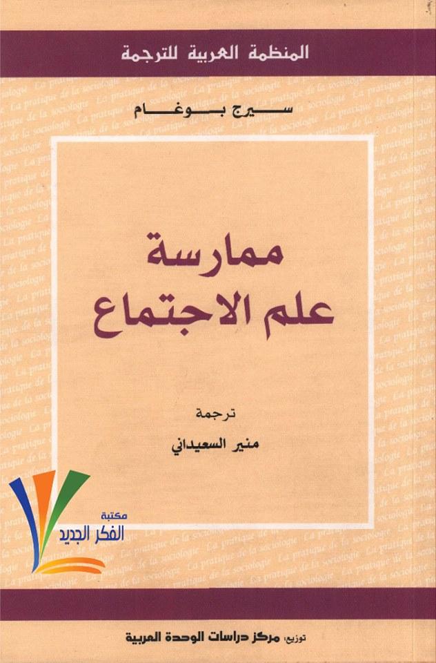 صورة كتاب ممارسة علم الاجتماع – سيرج بوغام