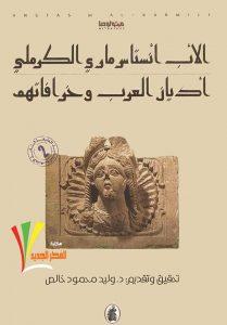 تحميل كتاب كتاب أديان العرب وخرافاتهم - أنستاس ماري الكرملي لـِ: أنستاس ماري الكرملي