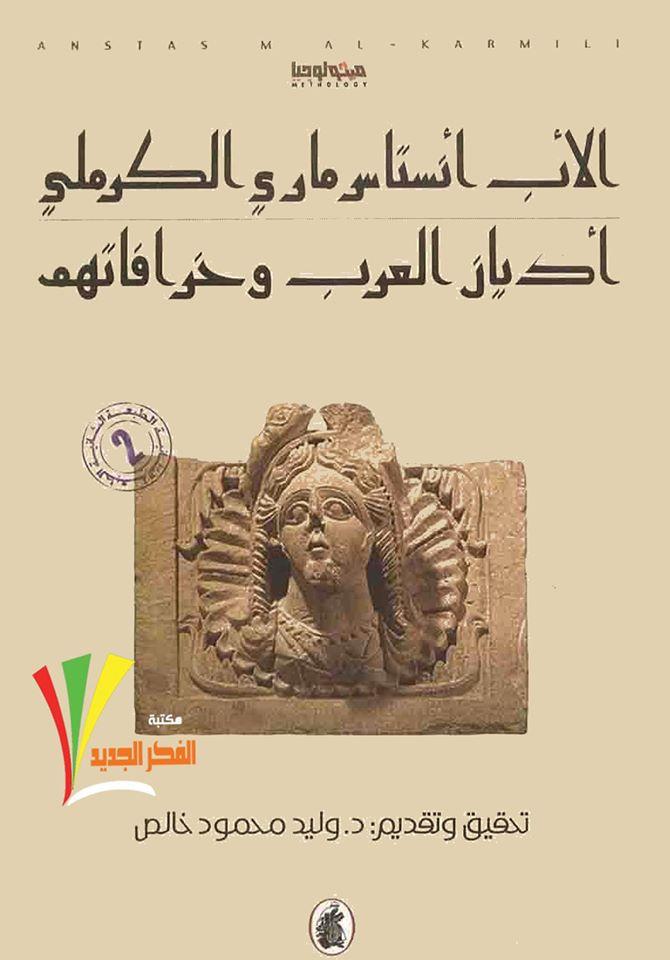 Photo of كتاب أديان العرب وخرافاتهم – أنستاس ماري الكرملي