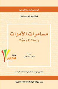 تحميل كتاب كتاب مسامرات الأموات واستفتاء ميت - لوقيانوس السميساطي لـِ: لوقيانوس السميساطي